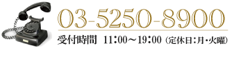 笑田嶋株式会社 ソダジマビューティサロンのお問合せ